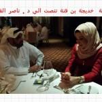 المذيعة خديجة بن قنة مع الدكتور ناصر الفضلي