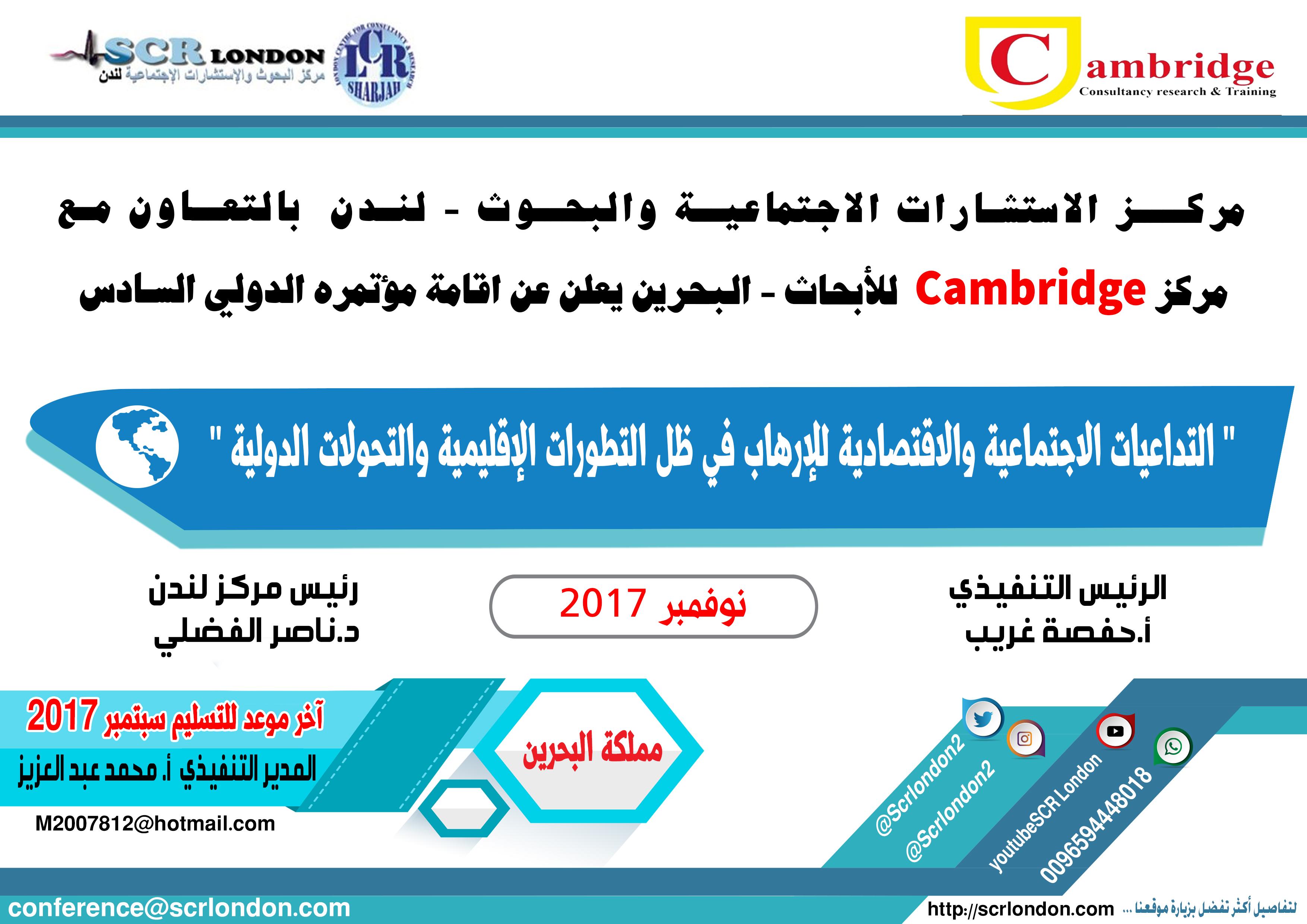 دعوة مركز البحوث لندن2