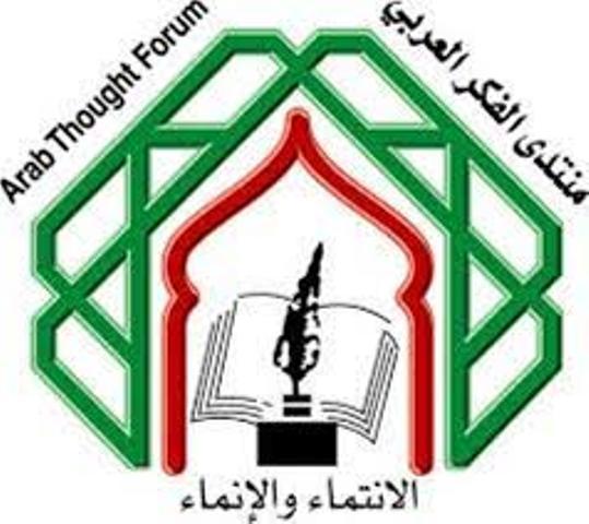 منتدي الفكر العربي