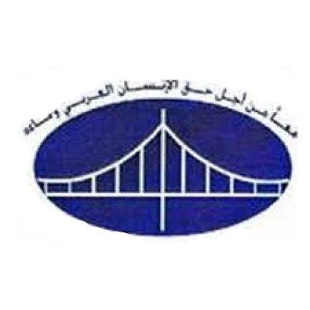 مركز الجسر العربي للتنمية وحقوق الإنسان